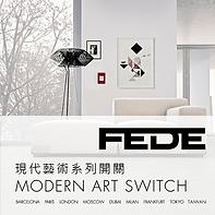 FEDE現代藝術開關(M)-01.png