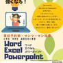 小学生から!Word Excel Powerpoint 教室