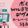 【求人情報】ホームページデザイン、作成、運営管理