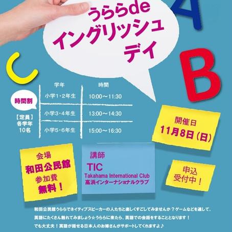 11/8(日) 小学生向けイングリッシュデイ@和田公民館