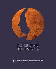 rabin1.jpg