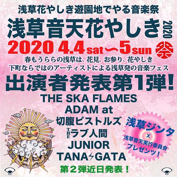 音天花20出演者発表第一弾_1.png