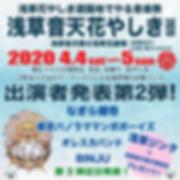 音天花20出演者発表第2弾.png