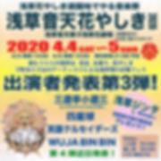音天花20出演者発表第3弾.png