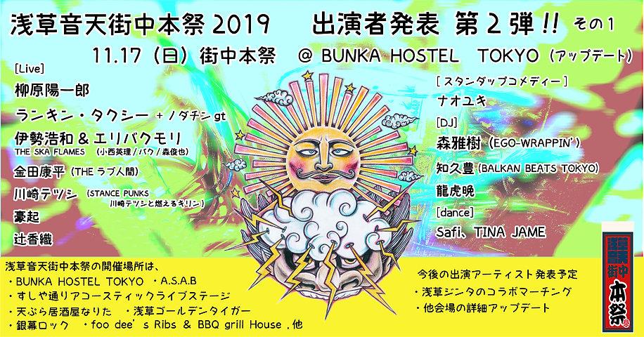音天街中2019発表BUNKA.jpg