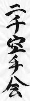 Ni Sen Karate Kai kanji