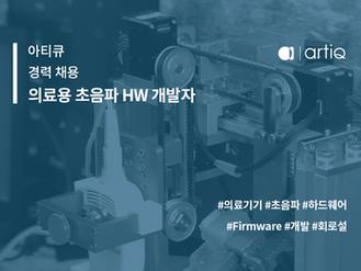 의료용 초음파 HW 개발자 모집 (경력직)