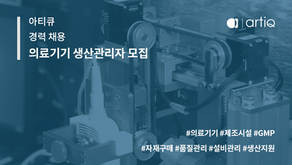 [마감] 의료기기 생산관리자 모집 (경력직)