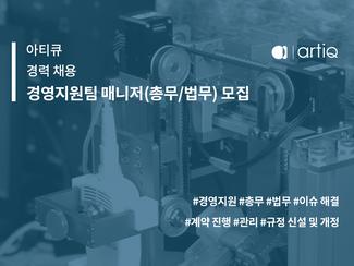 경영지원팀 매니저(총무/법무) 모집 (경력직)