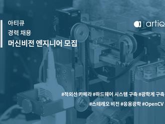 [마감] 머신비전 엔지니어 모집 (경력직)