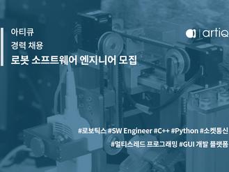 [마감] 로봇 소프트웨어 엔지니어 모집 (경력직)