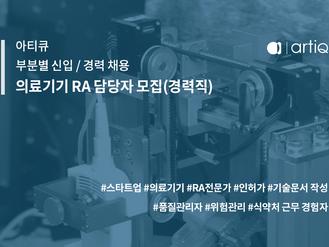 [마감] 의료기기 RA 담당자 모집 (경력직)