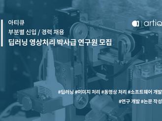 [마감] 딥러닝 영상처리 박사급 연구원 모집