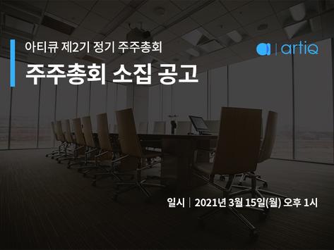 아티큐 제2기 정기주주총회 소집공고