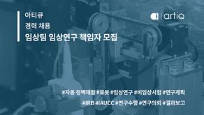 임상팀 임상연구 책임자 모집 (경력직)