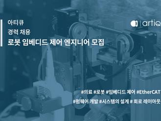 [마감] 로봇 임베디드 제어 엔지니어 모집 (경력직)