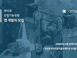 [마감] 앱 개발자 모집 (산업기능요원)