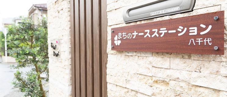 まちのナースステーション看板.JPG