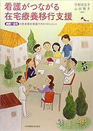看護がつながる在宅療養移行支援 病院・在宅の患者像別看護ケアのマネジメント.jp
