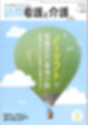 訪問看護と介護2015年03月号.jpg