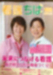 看護ちば2014年1月号.JPG