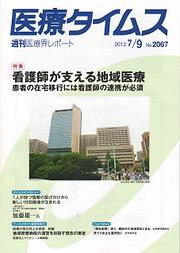 医療タイムス2012年7月号.png
