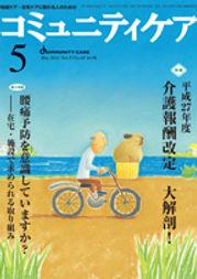 コミュニティケア 2015年5月号.jpg
