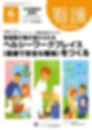 看護 2018年6月臨時増刊号 (Vol.70, No.8).jpg
