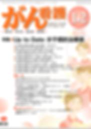 がん看護2014年1-2月号.png