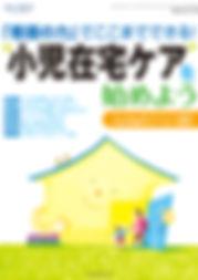 コミュニティケア 2016年6月臨時増刊号.jpg