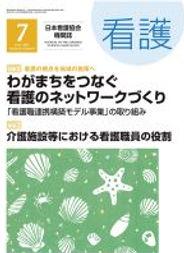 看護 2017年7月号 (Vol.69, No.9).jpg