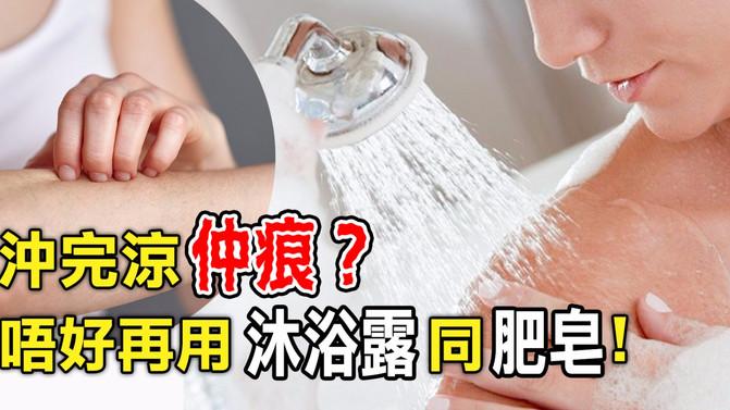 沖完涼仲痕?唔好再用沐浴露同肥皂!