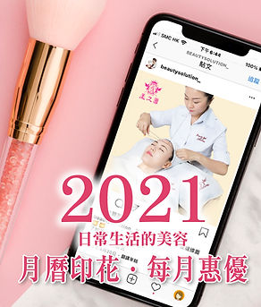 2021月曆.jpg
