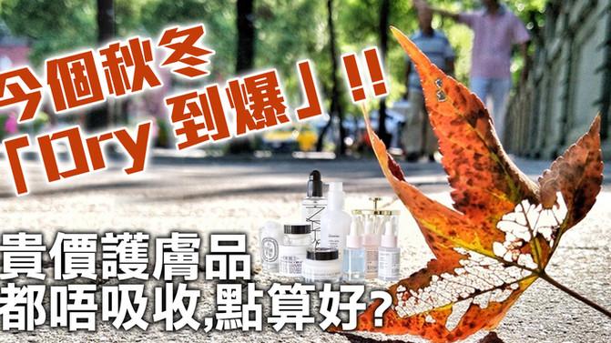 今個秋冬「Dry 到爆」 貴價護膚品都唔吸收,點算好?