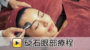 砭石眼部療程OK.jpg
