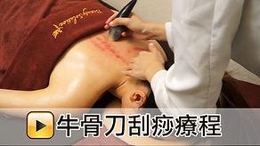 牛骨刀刮痧療程.jpg