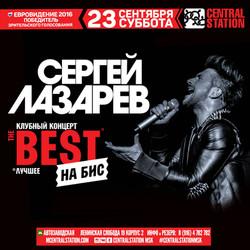 23-Lazarev