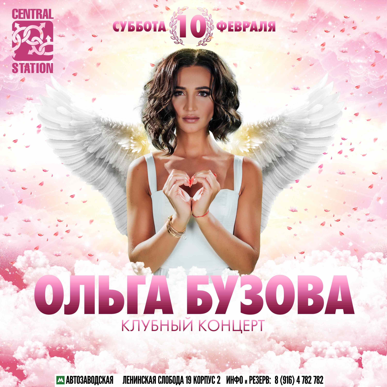 10-Бузова only2