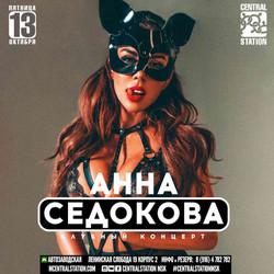 13-Седокова