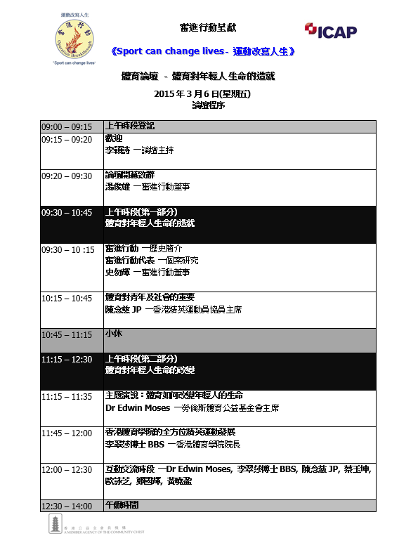 Chi programme  1 of 2.png