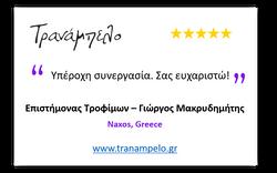 Tranabello review