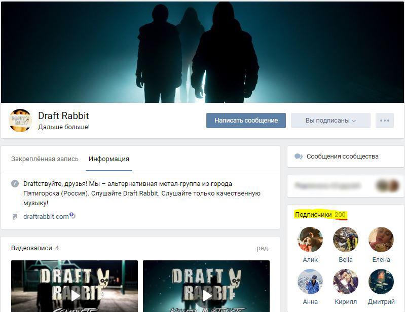 Draft Rabbit VK community hit 200 subscribers!