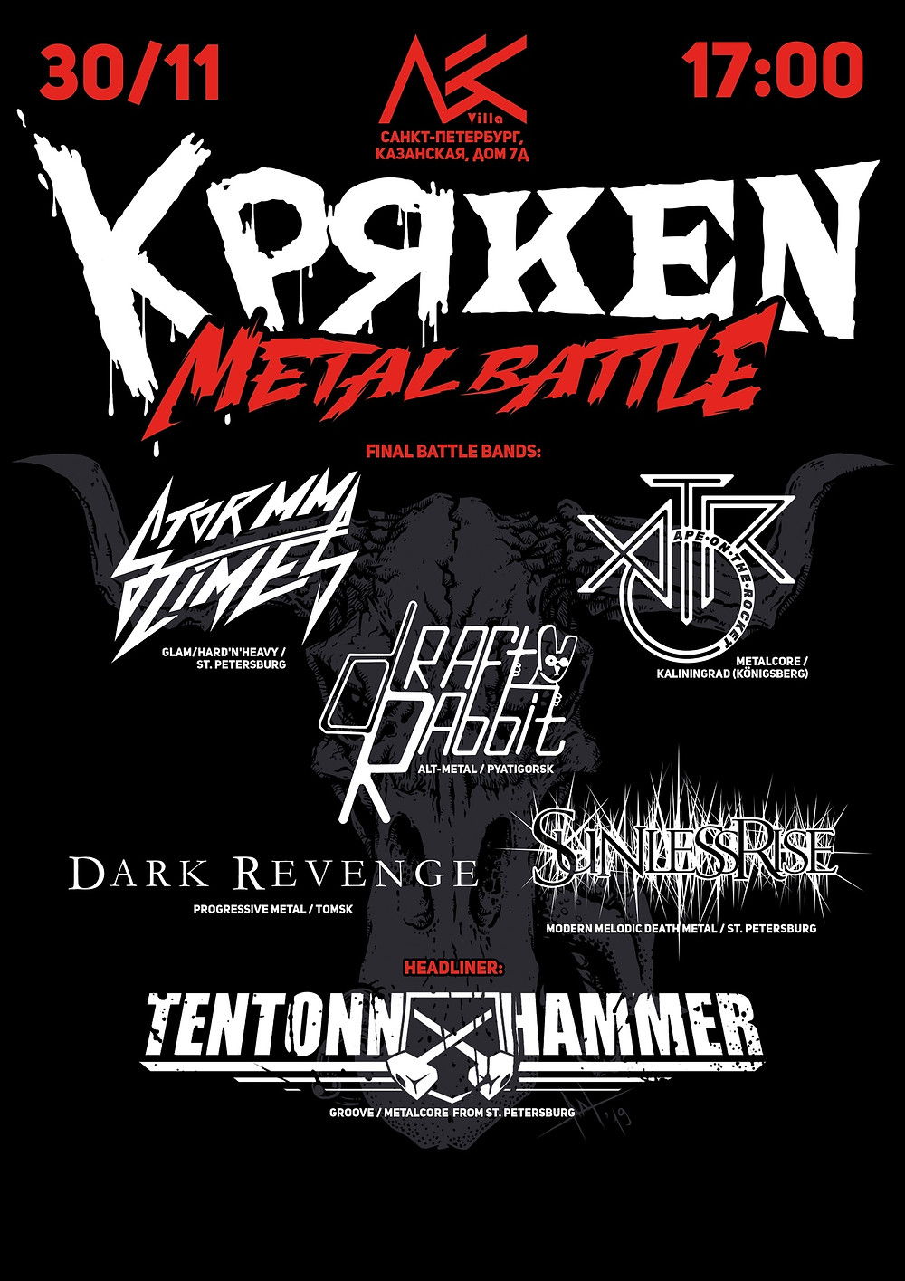 КРЯKEN METAL BATTLE