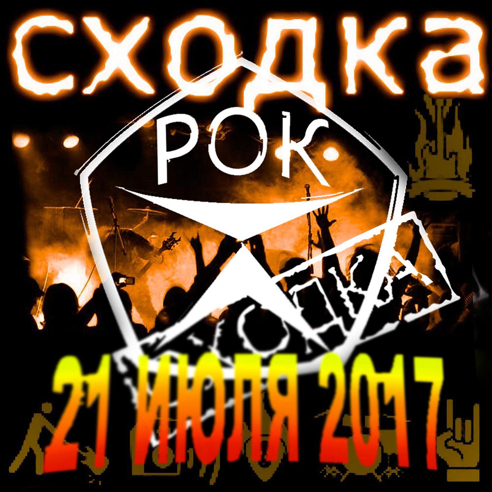ROCK-SKHODKA 21 JULY 2017 KRUMLOV