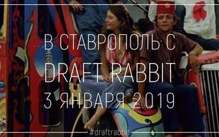 Концерт DR в Ставрополе (Break Stuff Fest 03.01.19)