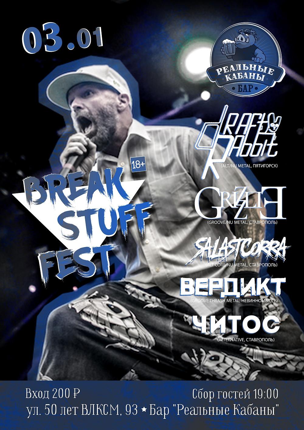 Break Stuff Fest Ставрополь Draft Rabbit
