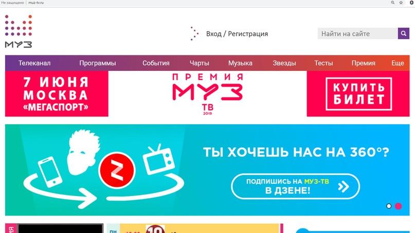 Сайт «Муз-ТВ»