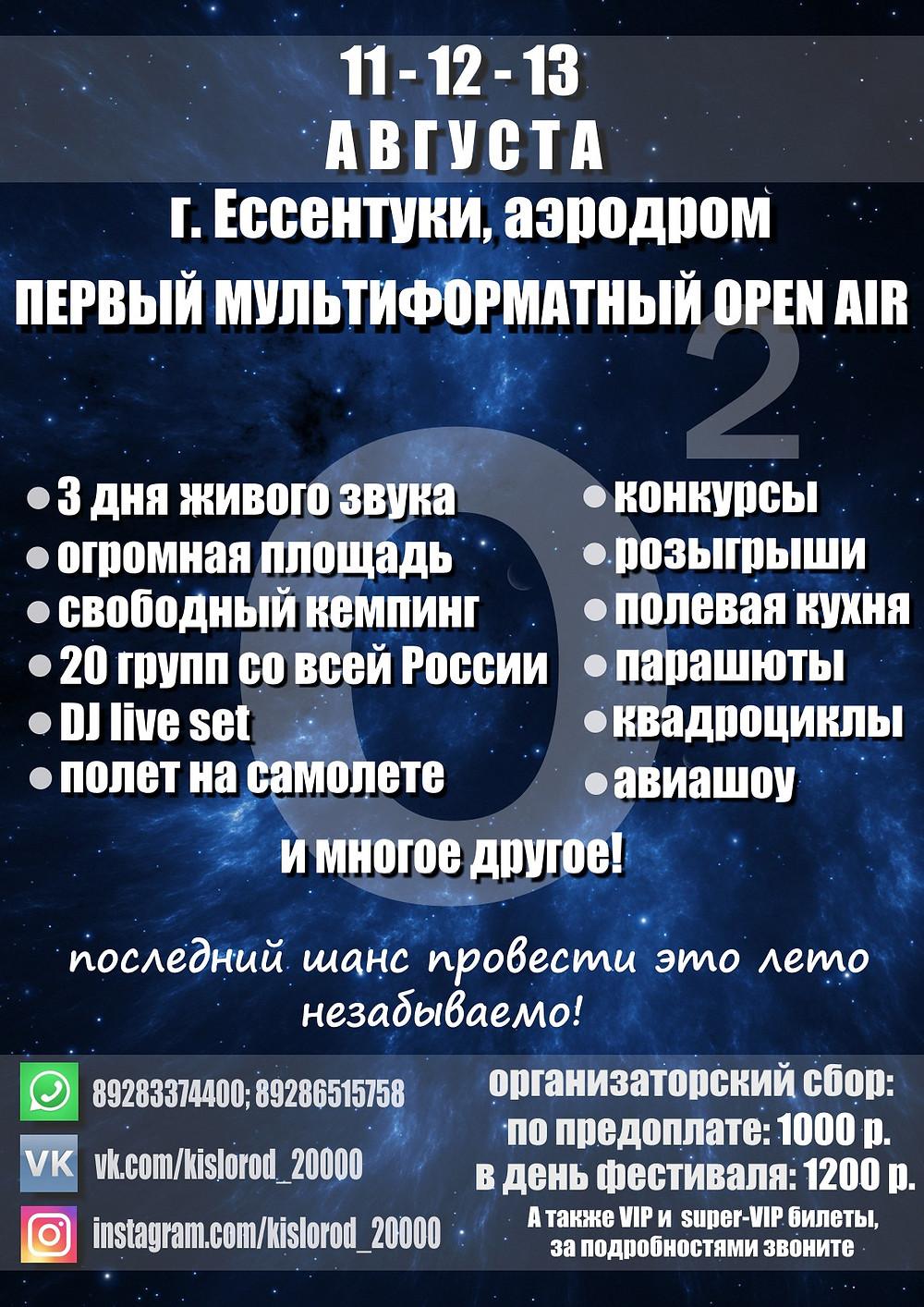 О2 Open Air Кислород