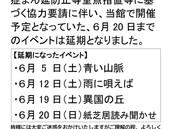 【重要】6月20日までのイベントは延期となりました。