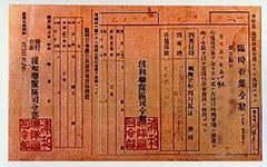 臨時召集令状 赤紙(あかがみ)